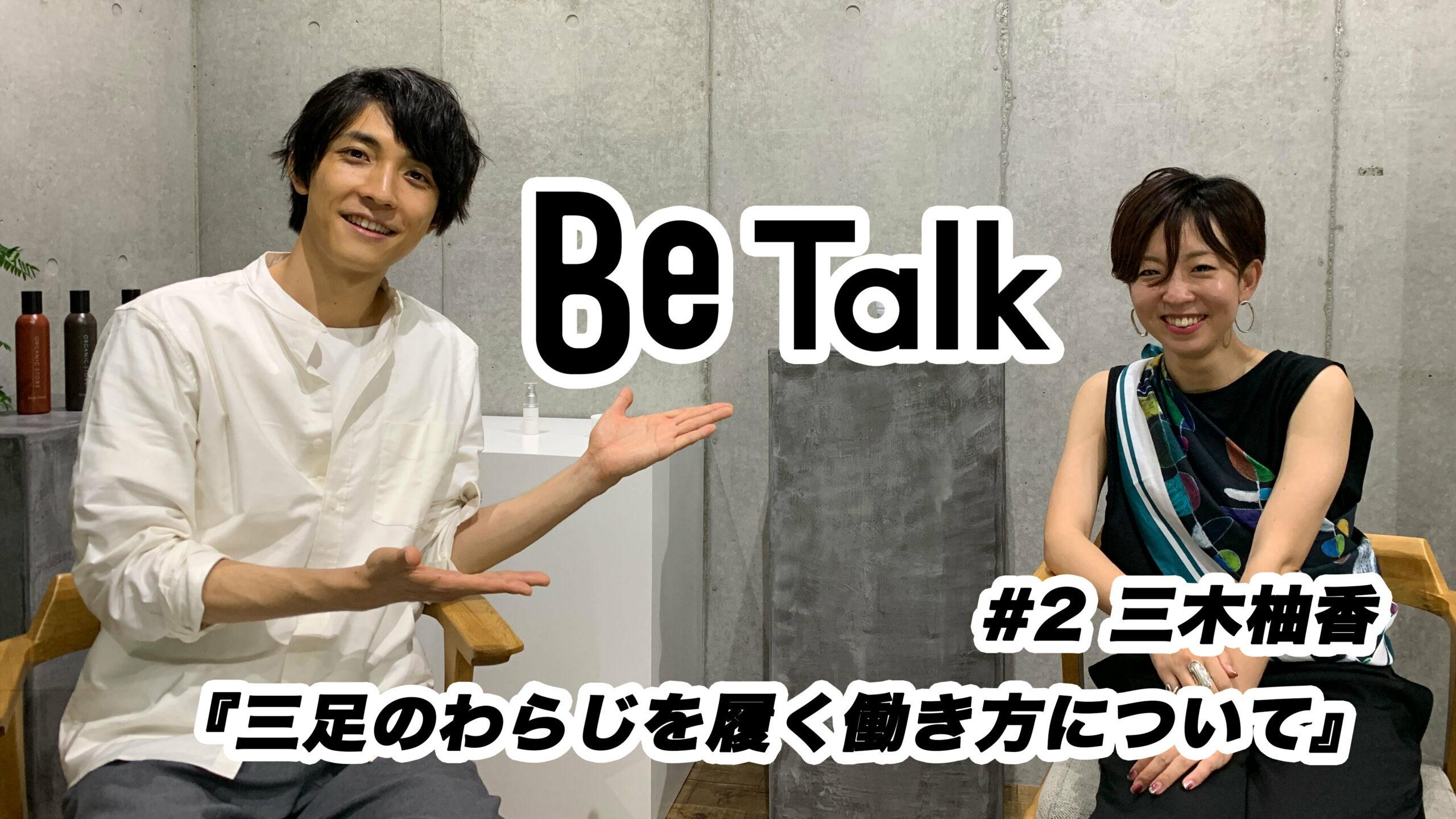 Be Talk 三木柚香 さん