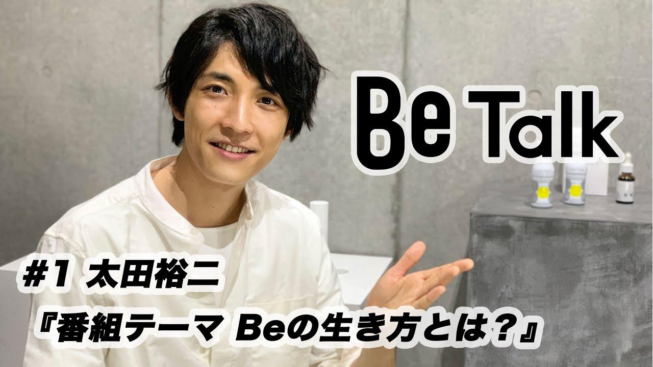 Be Talk 太田裕二 さん