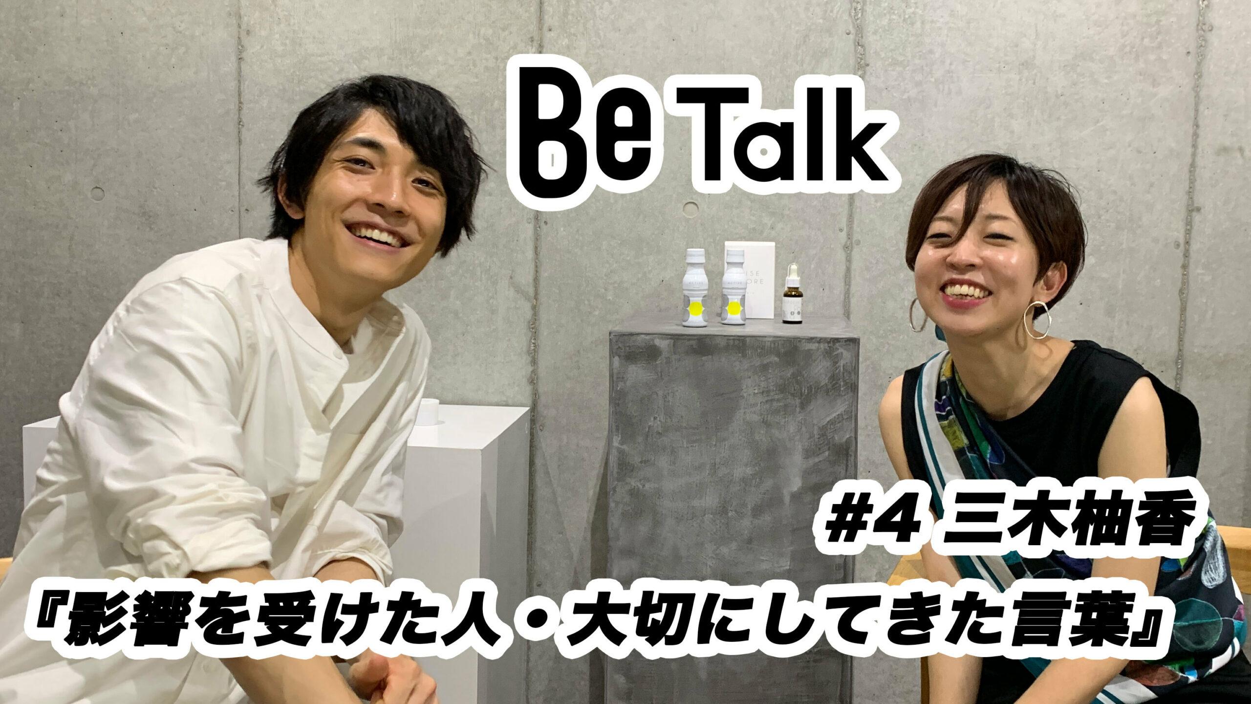BeTalk 三木柚香 さん