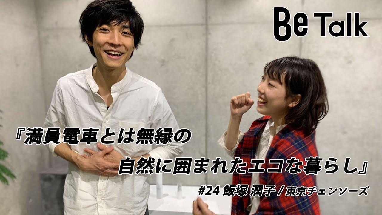 BeTalk 飯塚 潤子 さん