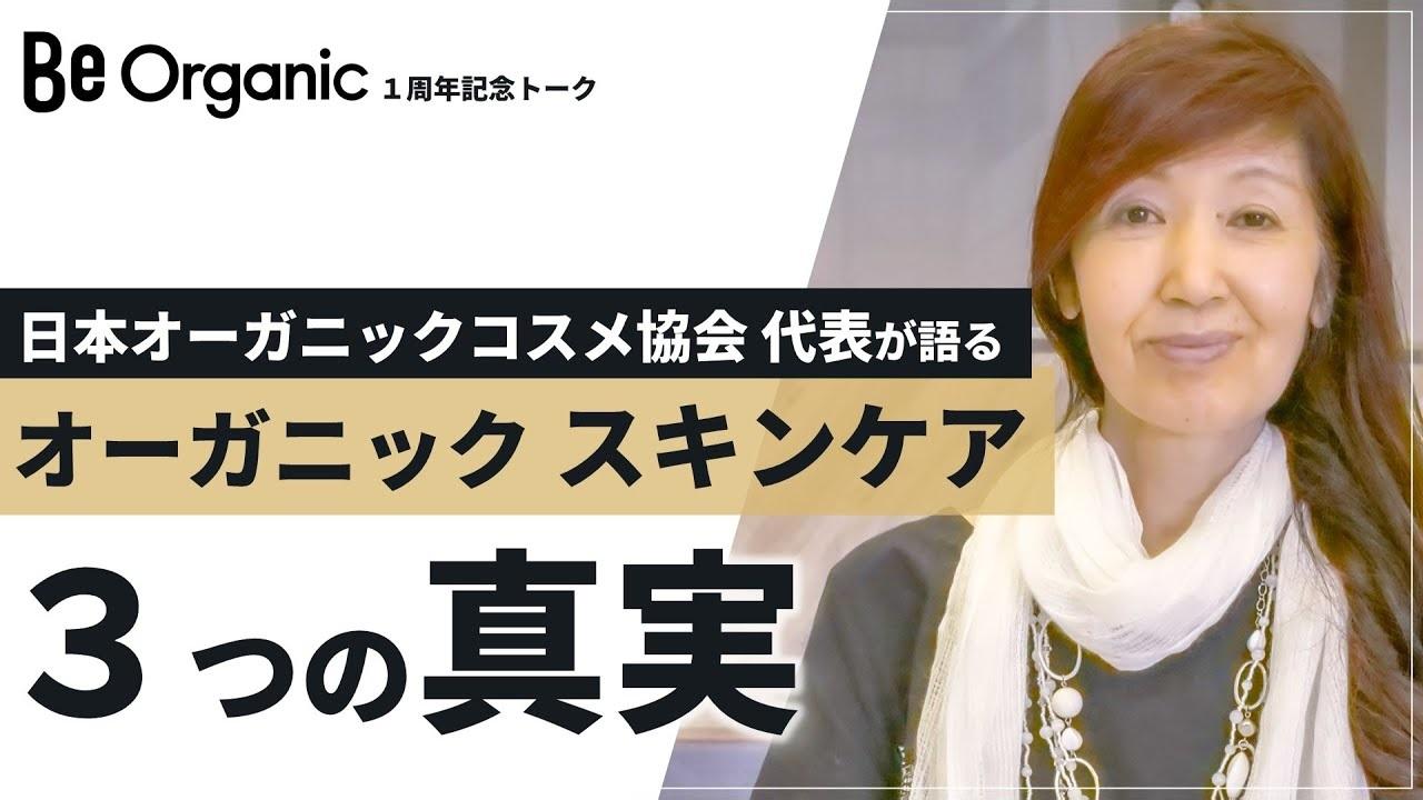 【オーガニック 】スキンケア コスメ3つの真実~JOCA代表 水上洋子様~【Be Organic公式】